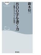 800字を書く力(祥伝社新書)