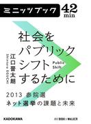 社会をパブリックシフトするために 2013参院選 ネット選挙の課題と未来(カドカワ・ミニッツブック)