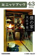 僕の家 sellection 3 NY City Life(カドカワ・ミニッツブック)