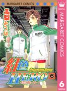 紅色HERO 6(マーガレットコミックスDIGITAL)