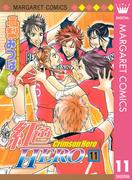 紅色HERO 11(マーガレットコミックスDIGITAL)