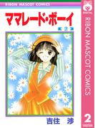 ママレード・ボーイ 2(りぼんマスコットコミックスDIGITAL)