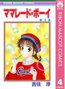 ママレード・ボーイ 4(りぼんマスコットコミックスDIGITAL)
