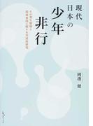 現代日本の少年非行 その発生態様と関連要因に関する実証的研究