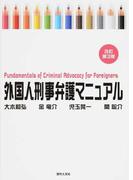 外国人刑事弁護マニュアル 改訂第3版
