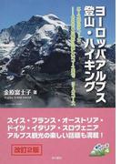 ヨーロッパアルプス登山・ハイキング ニースからウィーン…4000m級から易しいコースまで310コース 改訂2版 (登山シリーズ)