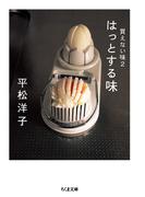 はっとする味 買えない味 2 (ちくま文庫)(ちくま文庫)