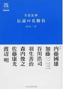 NHK杯伝説の名勝負 次の一手 (NHK将棋シリーズ)(NHK将棋シリーズ)