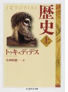 歴史 上 (ちくま学芸文庫)(ちくま学芸文庫)