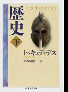 歴史 下 (ちくま学芸文庫)(ちくま学芸文庫)