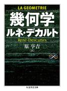 幾何学 (ちくま学芸文庫 Math & Science)(ちくま学芸文庫)