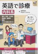 英語で診療 内科系 受付 内科 小児科 皮膚科 精神科 薬局 からだの部位の呼び方