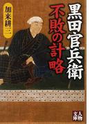 黒田官兵衛不敗の計略 (人物文庫)(人物文庫)