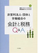 非営利法人・団体と労働組合の会計と税務Q&A