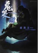 鬼哭街 (星海社文庫)(星海社文庫)