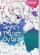 DON'T TRUST OVER 30 (星海社文庫)(星海社文庫)