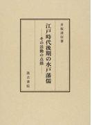 江戸時代後期の水戸藩儒 その活動の点描