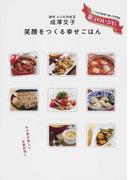 笑顔をつくる幸せごはん 初代レシピの女王成澤文子 (第3のレシピ)