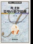関孝和算聖の数学思潮 (双書・大数学者の数学)