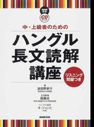 中・上級者のためのハングル長文読解講座 リスニング問題つき (NHK出版CDブック)