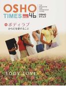 OSHOタイムズ THE MAGAZINE FOR CONSCIOUS LIVING vol.46 特集ボディラブ