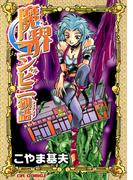 魔界コンビニ物語(CR comics)