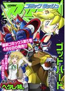 コミックラッシュ2013年5月号(CR comics)
