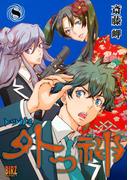 外つ神(8)(バーズコミックス)