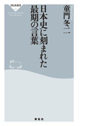 日本史に刻まれた最期の言葉(祥伝社新書)