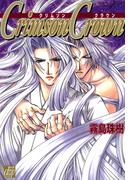 Crimson Crown(drapコミックス)