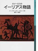 ホメーロスのイーリアス物語 (岩波少年文庫)(岩波少年文庫)