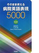 そのまま使える病院英語表現5000 第2版