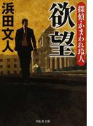 欲望 (祥伝社文庫 探偵・かまわれ玲人)(祥伝社文庫)