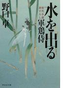 水を出る 時代小説書下ろし (祥伝社文庫 軍鶏侍)(祥伝社文庫)