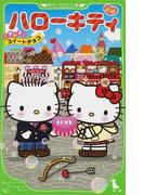 小説ハローキティ 3 ときめきスイートチョコ (角川つばさ文庫)(角川つばさ文庫)