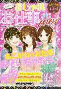 ハッピー!おしゃれお仕事ナビ1001 (キラ☆カワgirlsコレクション)