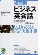場面別ビジネス英会話 決まり表現&英語実況中継 (CD BOOK)