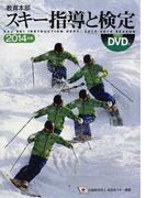 SAJ教育本部スキー指導と検定 2014年度