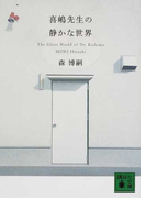 喜嶋先生の静かな世界 (講談社文庫)(講談社文庫)