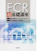 FCR超基礎講座