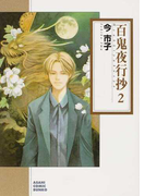 百鬼夜行抄 2 (朝日コミック文庫)(朝日コミック文庫(ソノラマコミック文庫))