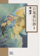 百鬼夜行抄 3 (朝日コミック文庫)(朝日コミック文庫(ソノラマコミック文庫))