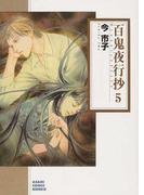 百鬼夜行抄 5 (朝日コミック文庫)(朝日コミック文庫(ソノラマコミック文庫))