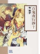 百鬼夜行抄 7 (朝日コミック文庫)(朝日コミック文庫(ソノラマコミック文庫))