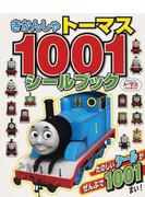 きかんしゃトーマス1001シールブック たのしいシールがぜんぶで1001まい!
