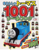 きかんしゃトーマス1001シールブック たのしいシールがぜんぶで1001まい! (きかんしゃトーマスとなかまたち)