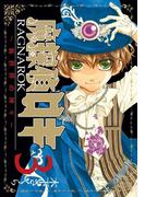 魔探偵ロキ RAGNAROK ~新世界の神々~(3)(Beat'sコミックス)