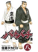 バチバチ 八(少年チャンピオン・コミックス)