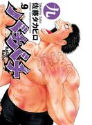 バチバチ 九(少年チャンピオン・コミックス)