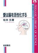 愛は脳を活性化する(岩波科学ライブラリー)